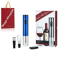 Набор для вина. Электрический штопор для вина Electric Wine Opener Blue