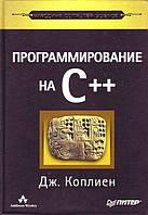 Программирование на С++. Классика CS