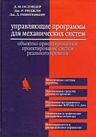 Управляющие программы для механических систем
