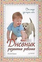 Дневник развития ребенка. От года до трех лет