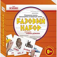 """Карточки для развития внимания, речи и памяти """"Базовый набор"""" на русском языке (90 карточек) (Украина)"""