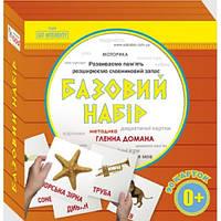 """Карточки для развития внимания, речи и памяти """"Базовый набор"""" на украинском языке (90 карточек) (Украина)"""