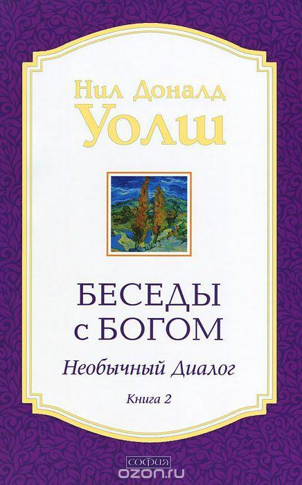 Уолш (мяг) Беседы с Богом. 2 кн. Необычный диалог