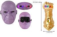 Набор Маска и перчатка Таноса из кф Мстители Война бесконечности