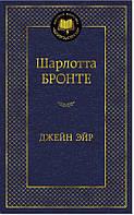 Бронте (МКлассика,тв) Джейн Эйр