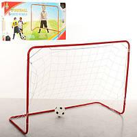 Футбольные ворота металлические с сеткой  и маленьким надувным мячом для улицы, размер 120-85-50 см арт. 3361