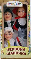 Игровой Набор кукол-перчаток для домашнего Кукольного театра - Красная шапочка для детей и взрослых арт. 069