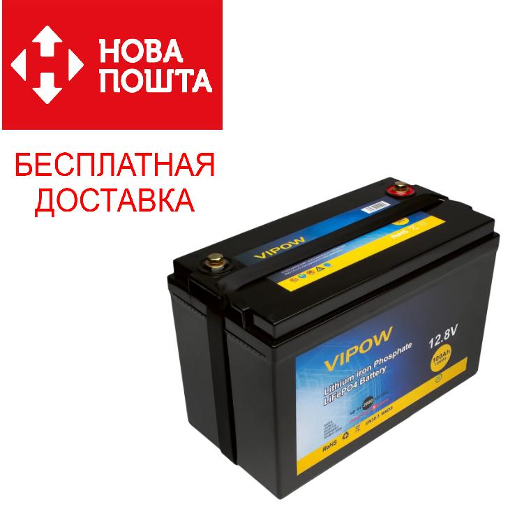 Аккумулятор для лодочных электромоторов Lifepo4 SA180 12.8V 100A (VIPOW). Гарантия 3 года.
