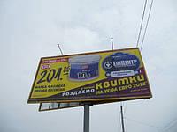 Обслуживание рекламных конструкциий (поклейка билбордов, ситилайтов) в Чернигове