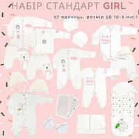 Набор одежды младенцу в роддом GIRL 17в1 Стандарт