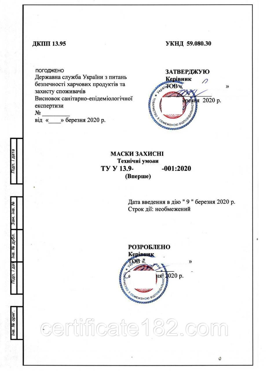 Технические условия (ТУ) для производства, оформление гигиенического заключения, декларации на маски защитные