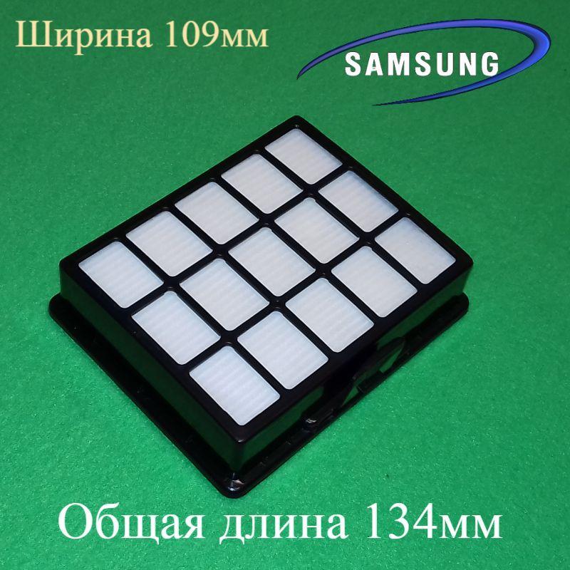 """Фильтр HEPA H11 """"DJ97-00492A"""" для пылесоса Samsung"""