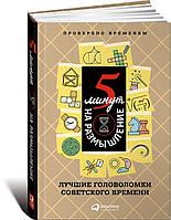5 минут на размышление Лучшие головоломки советского времени Яков Перельман