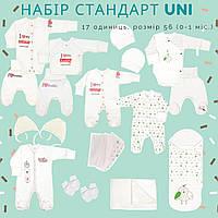 Набор одежды младенцу в роддом UNI 17в1 Стандарт