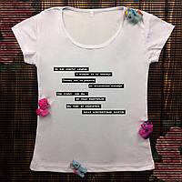 Женская футболка  с принтом - Но они спрячут улыбки…