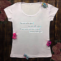 Женская футболка  с принтом - Ты сам себе враг и друг..