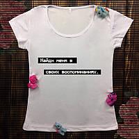 Женская футболка  с принтом - Найди меня в своих воспоминаниях