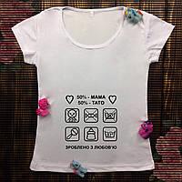 Женская футболка  с принтом - Зроблено з любов'ю