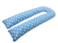 Гипоаллергенная подушка с наволочкой для беременных и новорожденных U образная Облака 145х55х15.5 см