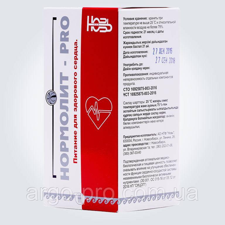 Нормолит 15 пакетов (давление, гипертония, инфаркт, инсульт, атеросклероз, варикоз, нормализует сахар, диабет)