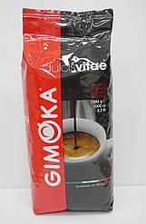 Кава в зернах Gimoka Dulcis Vitae 1 кг (ОПТ від 6 пачок). Оригінал.