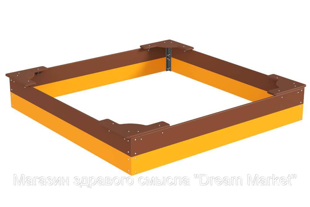 Игровая Открытая Влагостойкая Песочница Стандарт для детей от 6 до 12 лет, до 80 кг, для улицы, 200х200х32 см