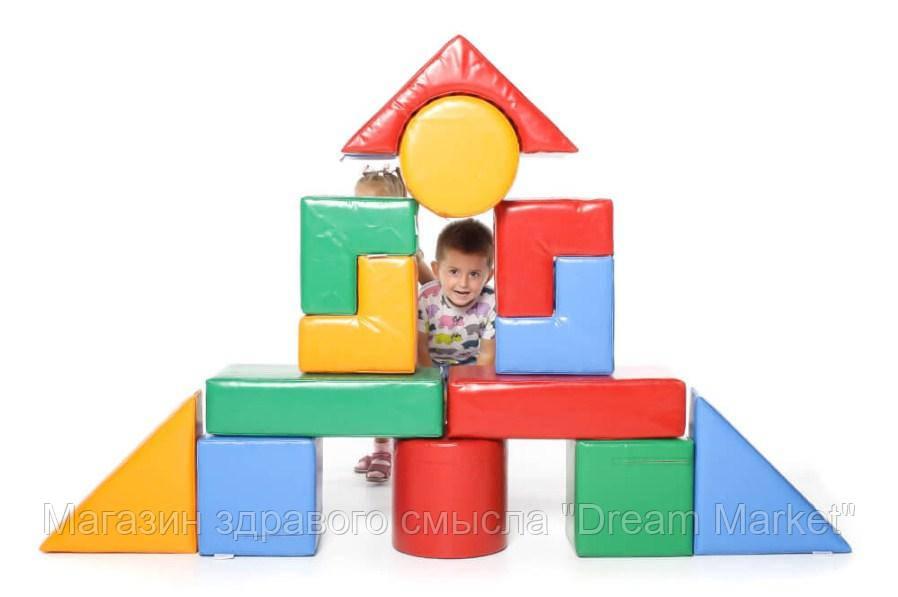 Детский Напольный Конструктор Строитель-6 из 14 геометрических мягких модулей для квартиры, дома или школы