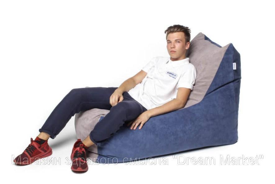 Мягкое кресло-мешок с наполнением шариками для отдыха и работы для дома, дачи с ручкой Комфорт 110х70х80 см