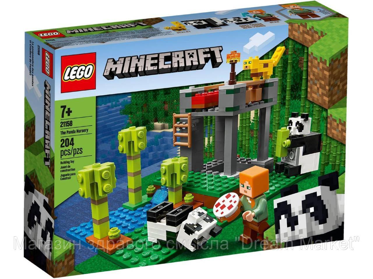 Lego Minecraft Питомник панд 21158