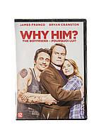 """DVD-диск фільм """"Чому він?"""" Penny Uni Не визначено"""
