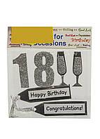 """Наклейки """"С Днем рождения""""  Penny 10х9см Серебро, Белый, Черный"""