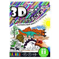 3D раскраска Strateg Динозаврики на русском SKL11-237410