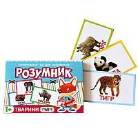 Игра обучающая Strateg Маленький розумник, серія Тварини на украинском SKL11-237791