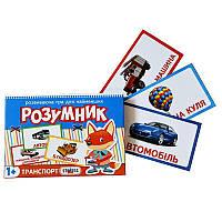 Игра обучающая Strateg Маленький розумник, серія Транспорт на украинском SKL11-237794
