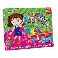Набор для творчества Strateg Детская мастерская для девочек на русском SKL11-237533
