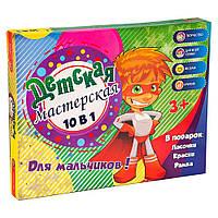 Набор для творчества Strateg Детская мастерская для мальчиков 10 в 1 на русском SKL11-237538