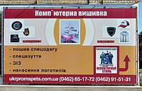 Широкоформатная печать на виниловом баннере в Чернигове