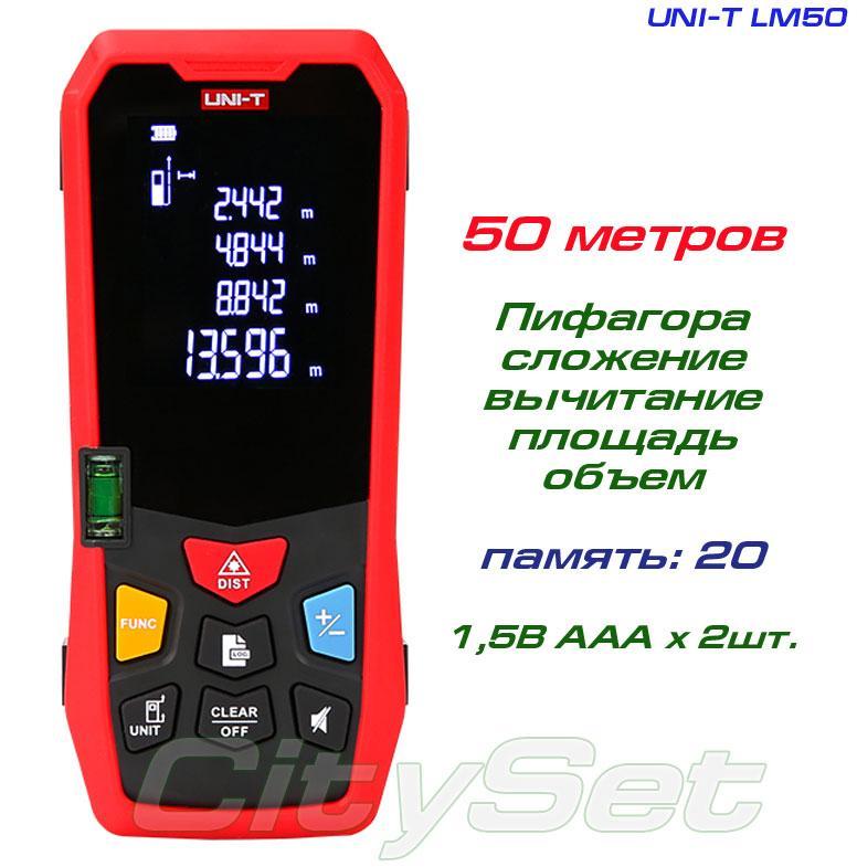 UNIT LM50 лазерна рулетка до 50 метрів