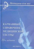 Наталья Барыкина Карманный справочник медицинской сестры