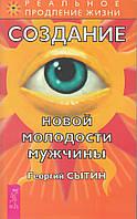 Георгий Сытин Создание новой молодости мужчины