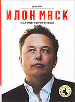Вэнс (мяг) Илон Маск. Tesla, SpaceX и дорога в будущее