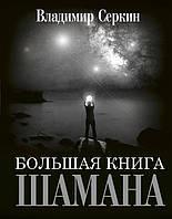 Велика книга шамана. Серкін Ст., фото 1