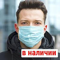 Маска зашитная для лица В НАЛИЧИИ, трехслойная, от 10 шт в уп (Украина)