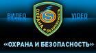 Монтаж охранной сигнализации Харьков