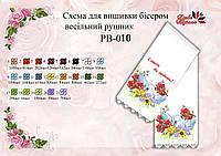 Рушнык Свадебный РВ 010