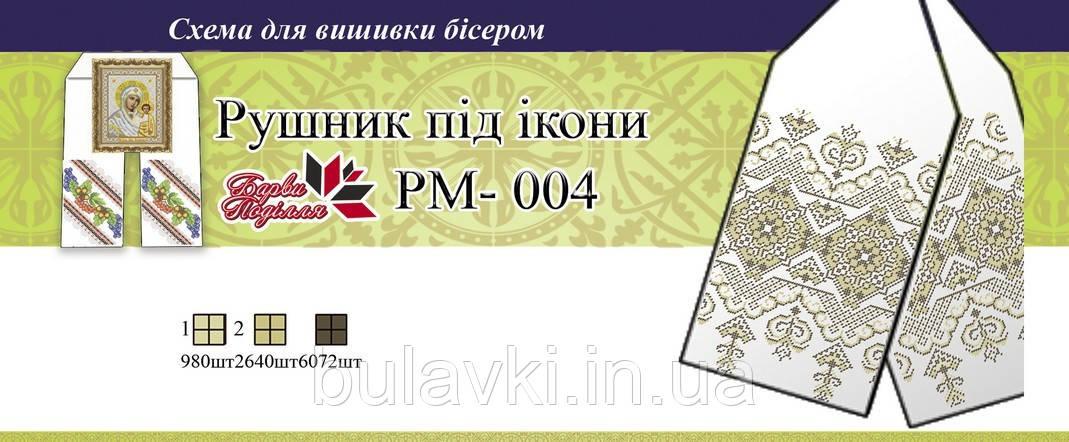Рушник на икону РМ 004