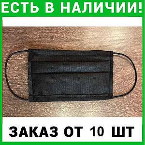 Маски защитные трехслойные одноразовые   9х18 черный