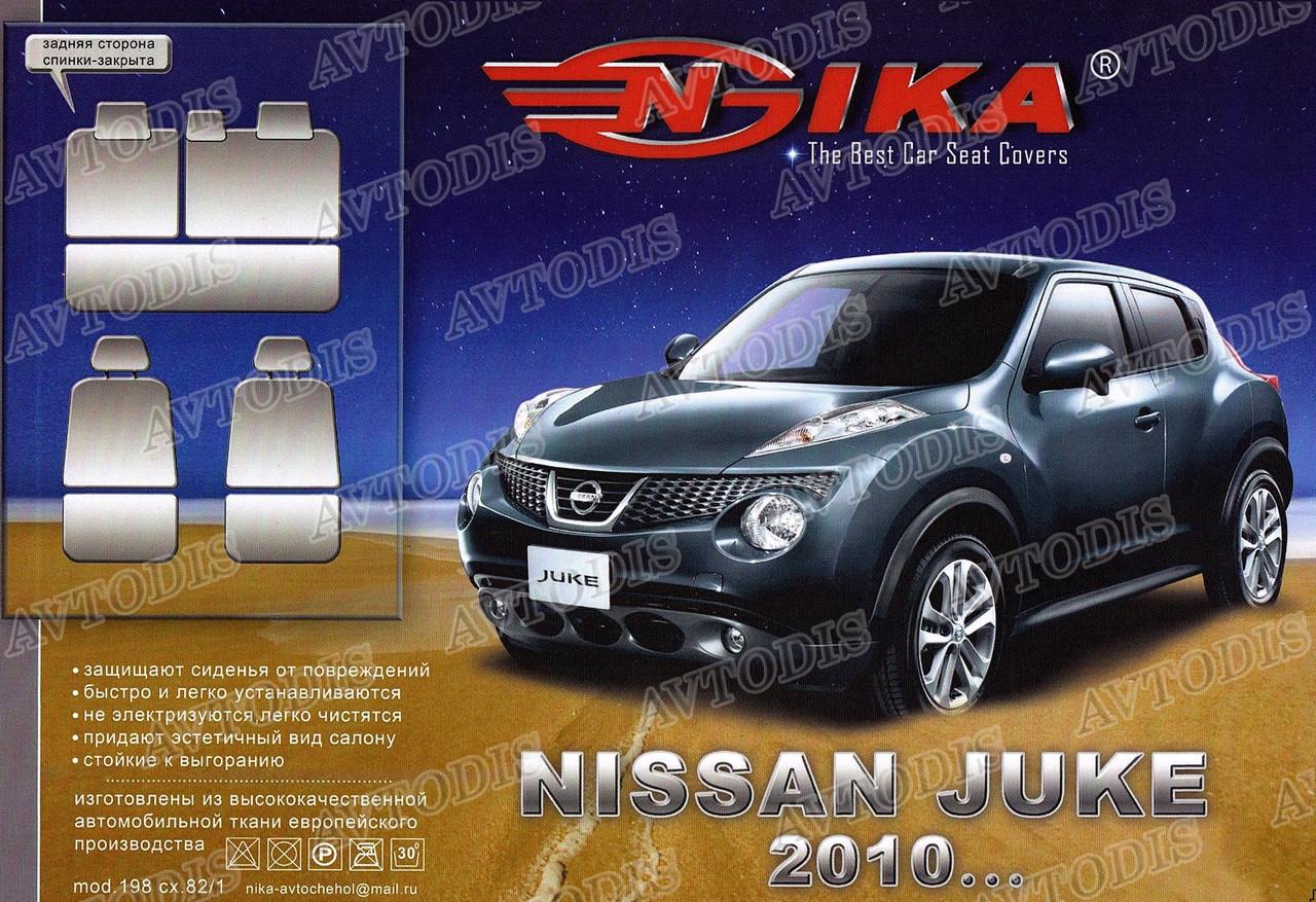 Авточехлы Nissan Juke 2010- Nika