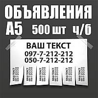 Печать объявлений, ч/б 500 штук