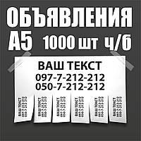 Печать объявлений, ч/б 1000 штук